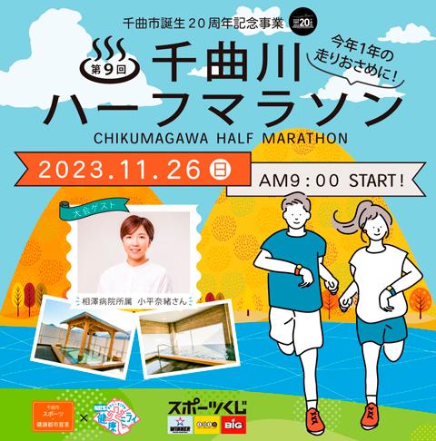 第5回千曲川ハーフマラソン