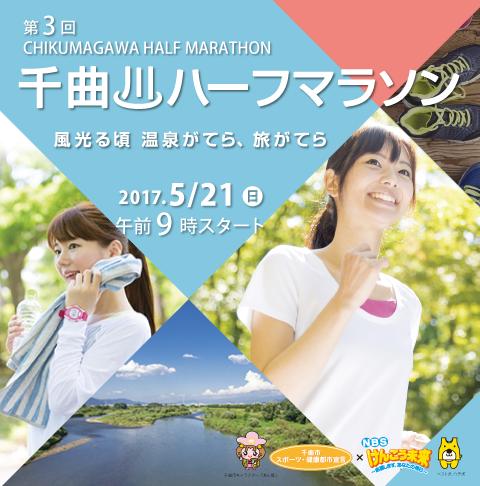 第3回千曲川ハーフマラソン